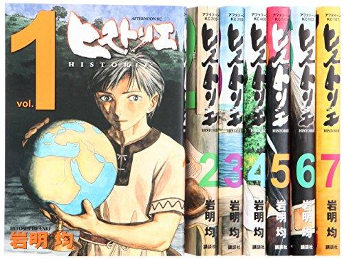 Historie 1-10 Set [Japanese]