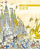 Petita història de la Sagrada Família (xinès) (Petites Històries)