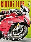 RIDERS CLUB (ライダースクラブ)2018年8月号 No.532[雑誌] (Japanese Edition)