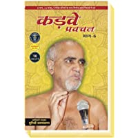 Kadve Pravachan - Part 6 by Jain Muni Tarun Sagar Ji Maharaj - Hindi