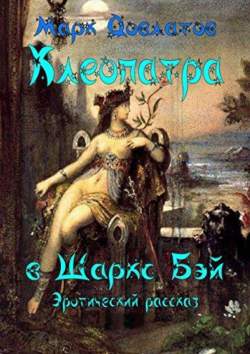 Клеопатра вШаркcБэй: Эротический рассказ