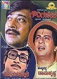 Devara Duddu/Gowri Ganesh/Haasyarathna R...