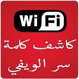 WiFi Real Password Detector