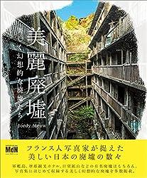 Birei haikyo : Utsukushiku gensoteki na haikyotachi.