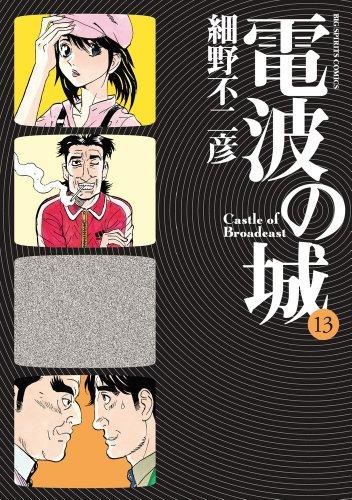 13 Castle of radio waves (Big Comics) (2011) ISBN: 4091840337 [Japanese Import]