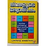 Astrology Malayalam [ജ്യോതിഷം]