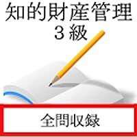 知的財産管理 3級