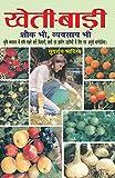 Kheti Bari Shauk Bhi Vyavsay Bhi