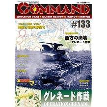 Command Magazine Vol 133: Operation Grenade (Japanese Edition)
