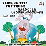 I Love to Tell the Truth: english japanese children's books,japanese baby books,japanese kids books (English Japanese Bilingual Collection)
