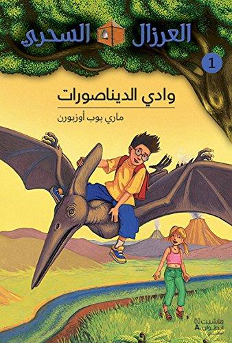 AL EIRZAL AL SEHRIY 1 : Wadi aldinasurat (Arabe) (LA CABANE MAGIQUE 1 : La vallée des dinosaures)