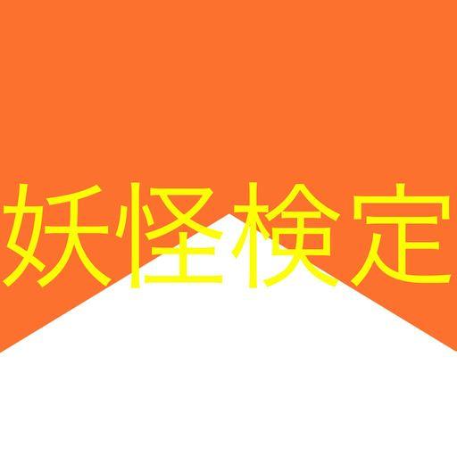 quiz-for-yo-kai-watch