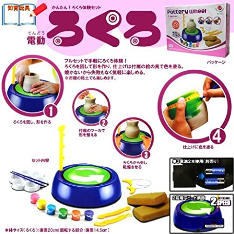 L'esperienza della ruota semplice vasaio! Set ceramica tornio elettrico (japan