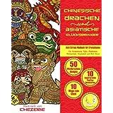 ANTI STRESS Malbuch für Erwachsene: Chinesische Drachen und Asiatische Glücksbringer (Entspannung, Ruhe, Meditation, Achtsamkeit, Kreativität und Spass zum Ausmalen)
