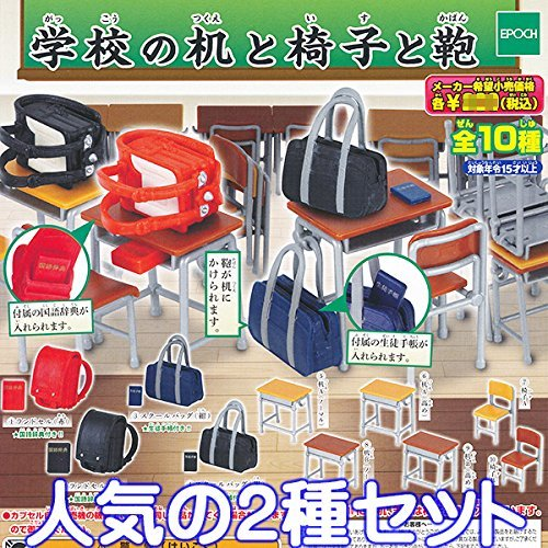 school-desk-and-chair-and-a-bag-figure-model-diorama-goods-gacha-epoch-a-popular-set-of-2