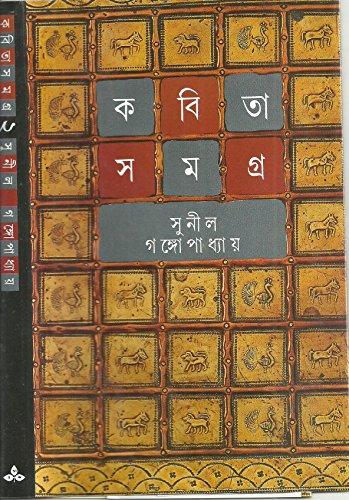 Kabita Samagra (Sunil) 2nd (Bengali) (Hardcover)