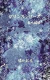 prince series bangaihen yon (boys love) (Japanese Edition)