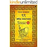 99 Thoughts on Ganesha (Hindi) (1) (Hindi Edition)