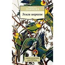 Земля шорохов (Азбука-классика) (Russian Edition)