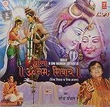 Bolo Om Namah Shivay (Shiv Vivah; Shiv B...