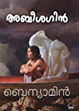 Abeesagin (Malayalam)