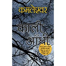 Kaali Aandhi (Hindi Edition)