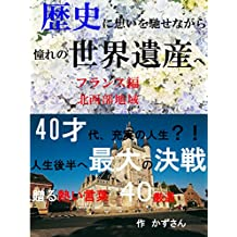 Raising the sentiment of journey Fascination of world heritages NorthernWest area in France (Japanese Edition)