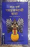 #5: Garudjanmachi Katha