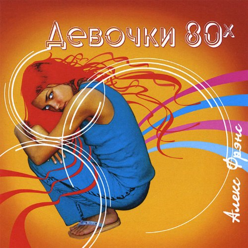 Girls of 80-S 80 S Girl