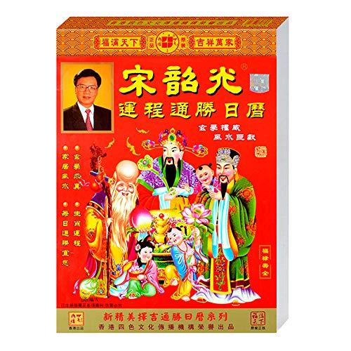 Chinesischen Kalender 2019 Neue Jahr Täglich Zodiac Wandkalender für Das Jahr Des Schweins, Individuelle Seite 32K, 5.1