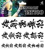 EinmalTattoo Fake Tattoo - 1 Bogen asiatische Schriftzeichen hält lange Zeit