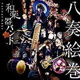HASSOUEMAKI TYPE-B(+DVD)(ltd.) by Wagakki Band