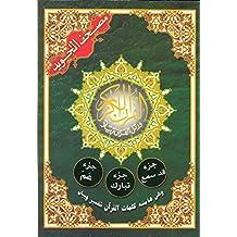 AL MOSHAF ALKARIM