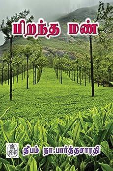பிறந்த மண் (Tamil Edition) by [நா. பார்த்தசாரதி, தீபம்]