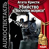 Murder on the Orient Express [Russian Edition]