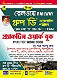 Railway Recruitment Cell Group D Exam Practice Work Book (Bengali) - 2037: 2137
