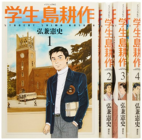 Pdf Gakusei Shima Kosaku 1 5 Set Japanese Download Adairrafe