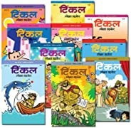 Tinkle Special Digest (Hindi) Pack - Vol.1