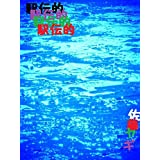 EKIDENTEKI (Japanese Edition)