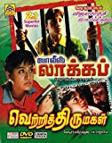 POLICE LOCKUP / VETTRI THIRUMAGAL (2 MOV...