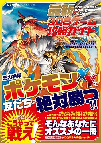 saishinnsuridiesgemukouryakugaidoborutwo (Japanese Edition)