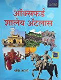 Oxford School Atlas (Marathi)