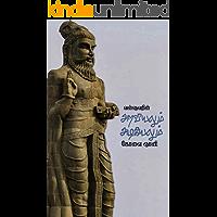வள்ளுவரின் அறவியலும் அழகியலும் / Valluvarin Araviyalum Azhagiyalum (Tamil Edition)