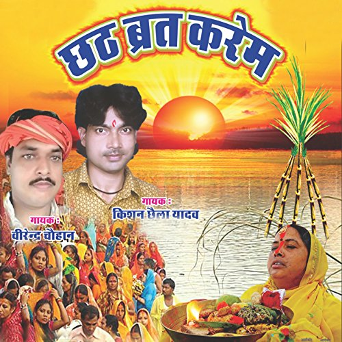 Chhathi Maiya Aaiha