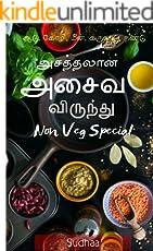 அசத்தலான அசைவ விருந்து: Nonveg Special (Tamil cook book) (Tamil Edition)