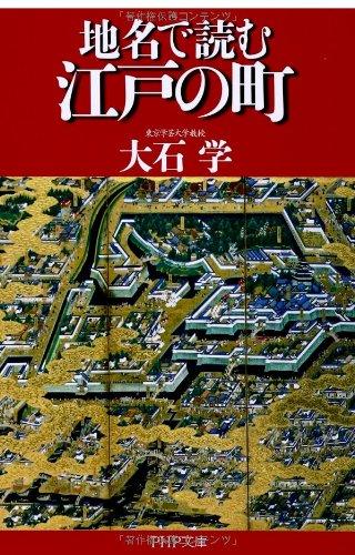 chimei-de-yomu-edo-no-machi