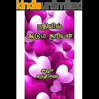 நதியில் ஆடும் சூரியன் : Natheyel aadum suriyan (Tamil Edition)