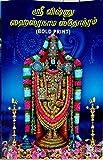Sri Vishnu Sahasranama stothram(Tamil)pack of 4