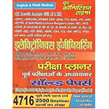 SSC/RRB/UPPCL/UPRVNL/BSNL TTA/State JE/DRDO/BEL & other Electronics Exam Planner Solved Papers