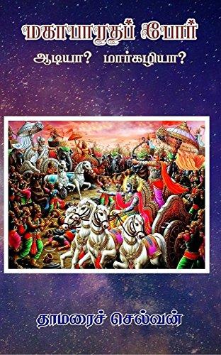 மகாபாரதப் போர்: ஆடியா? மார்கழியா? (Tamil Edition) por தாமரை செல்வன்